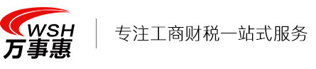 深圳公司注册_代办工商注销_公司代理记账-万事惠
