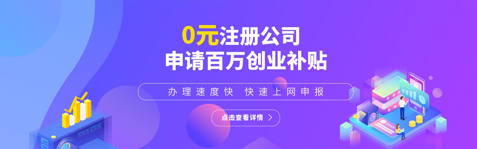 深圳分公司注册_代办分公司_如何怎么注册分公司-万事惠