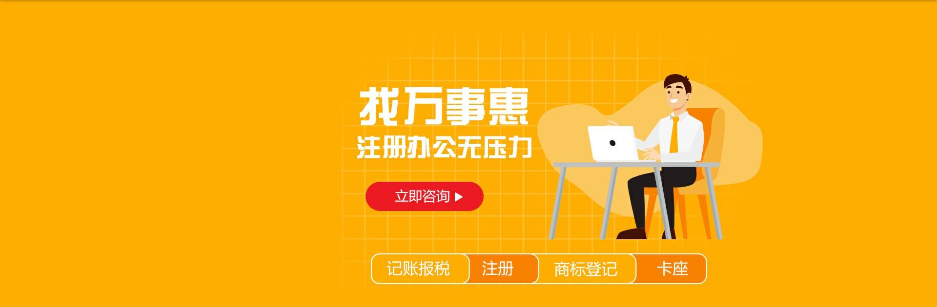 公司名称变更_深圳公司名字变更流程及材料_换掉公司名称手续-万事惠