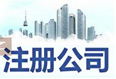 深圳公司注册资金填写多少合适?