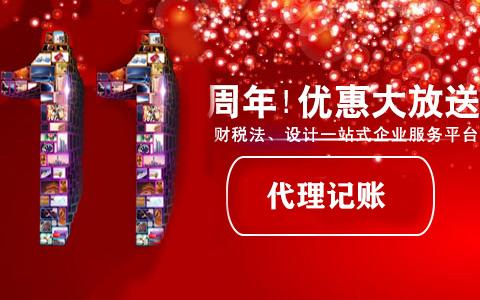 深圳公司代理记账收费标准