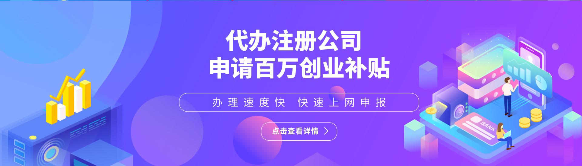 深圳市创业补贴_初创补贴_社保补贴_场租补贴_带动就业补贴-万事惠