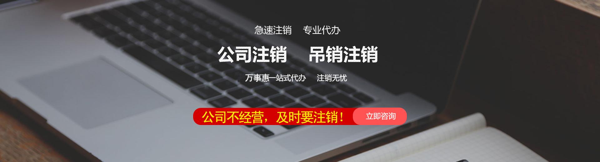 香港公司注销_如何注销香港企业费用-万事惠