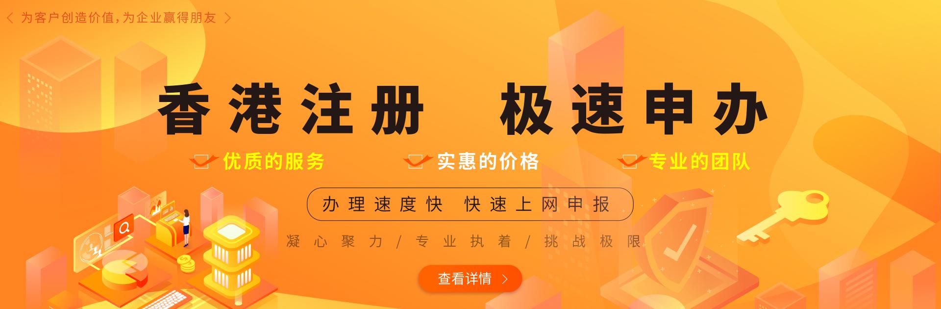 香港公司注册_代办离岸公司(企业)登记-万事惠