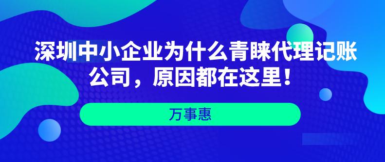 深圳中小企业为什么青睐代理记账公司,原因都在这里!