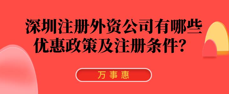 深圳注册外资公司有哪些优惠政策及注册条件?