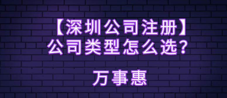 【深圳公司注册】公司类型怎么选?