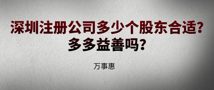 深圳注册公司多少个股东合适?多多益善吗?