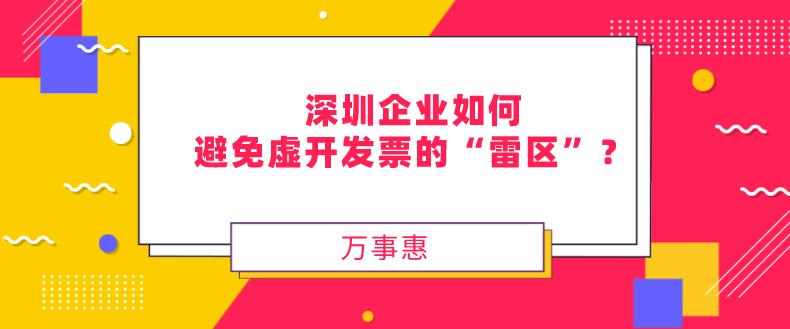 """深圳企业如何避免虚开发票的""""雷区""""?"""