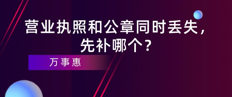 深圳企业经营:营业执照和公章同时丢失,先补哪个?