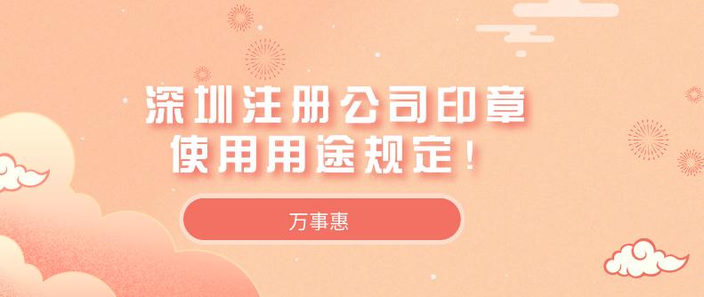 深圳注册公司印章使用用途规定!