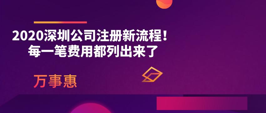 2020深圳公司注册新流程!每一笔费用都列出来了