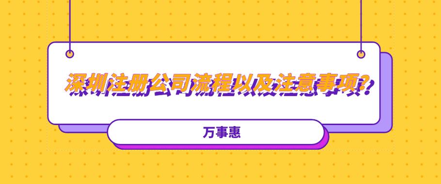 深圳注册公司流程以及注意事项?建议收藏