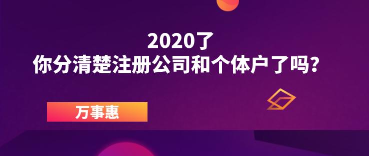 2020了,你分清楚注册公司和个体户了吗?