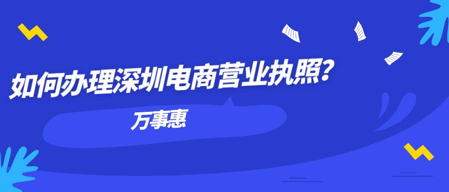 如何办理深圳电商营业执照?-万事惠