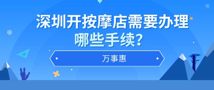 深圳办理按摩店营业执照需要哪些手续?-万事惠