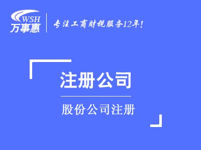 股份公司注册_代办股份公司费用和流程_如何注册股份公司-深圳万事惠