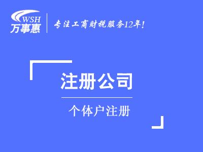个体户注册代办_个体工商户营业执照办理流程费用及所需资料-深圳万事惠