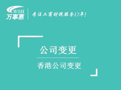 香港公司变更_董事变更_公司地址_公司名称_增资减资-万事惠注册公司