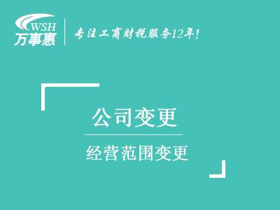 经营范围变更_深圳公司(企业)增加减少经营范围-万事惠注册公司