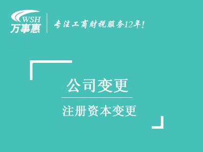 注册资本变更_公司注册资金增资控股流程_公司减资所需材料-深圳万事惠