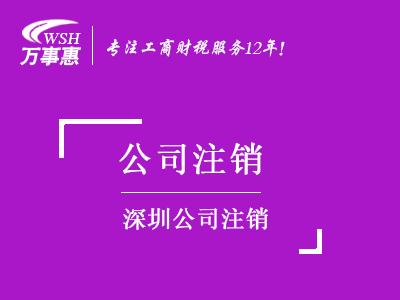 深圳公司注销_工商营业执照注销流程和材料_代办注销公司费用-万事惠