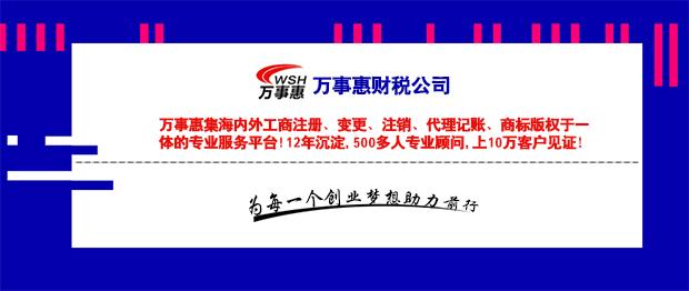 2020深圳注册公司流程和费用标准-万事惠(免费注册公司)