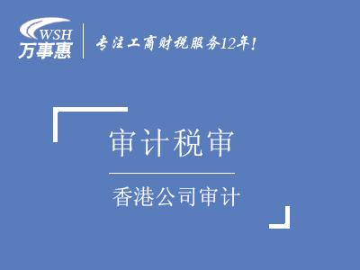 香港公司审计_香港公司做账报税_代理记账报税-万事惠税审代办