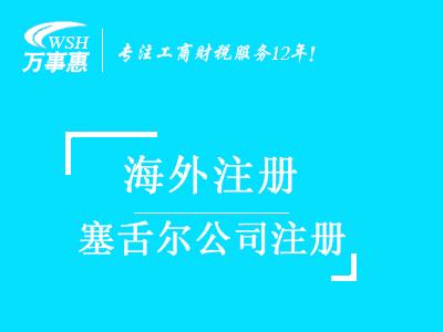 塞舌尔公司注册代办_塞舌尔注册公司_注册塞舌尔公司流程与费用-深圳万事惠