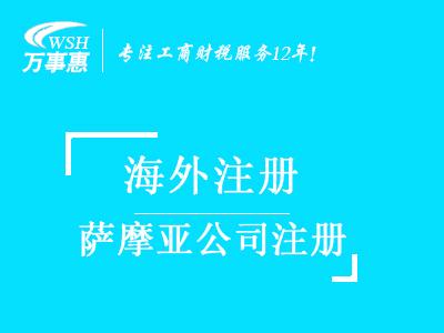 萨摩亚公司注册_萨摩亚注册公司_注册萨摩亚公司条件与费用-深圳万事惠