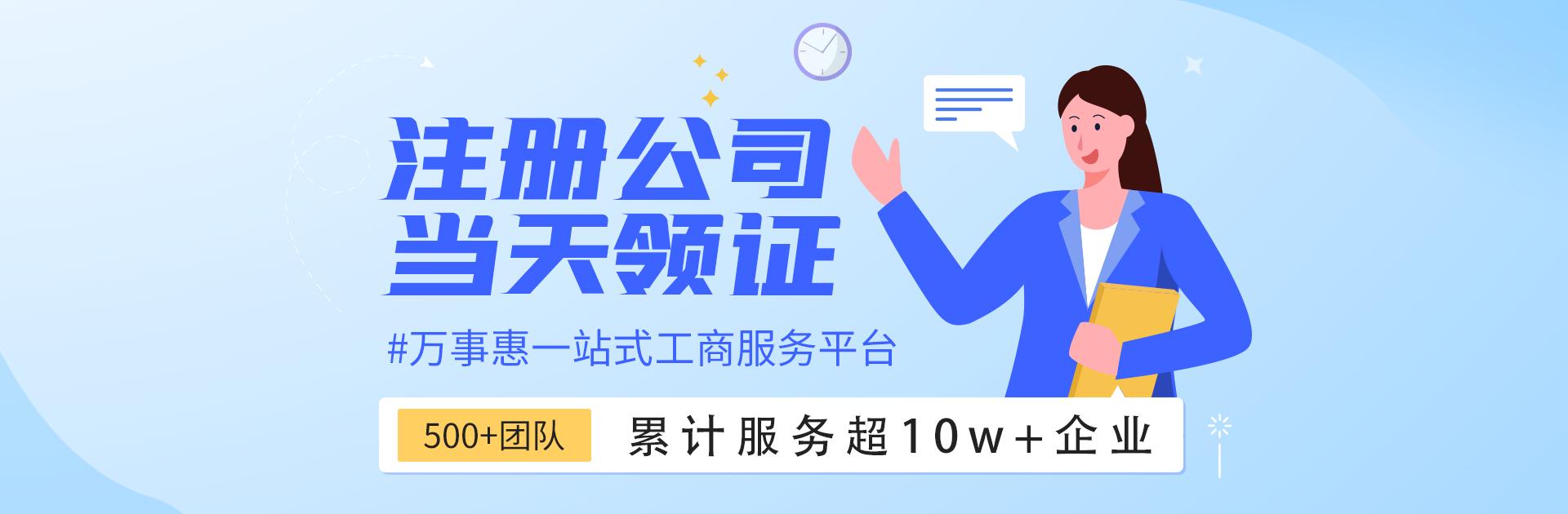 深圳公司注册_代办注册公司_代理工商注册-万事惠