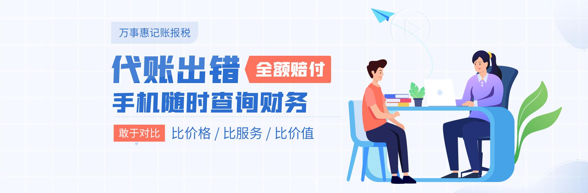 深圳公司代理记账(帐)公司_财务做账报税-万事惠