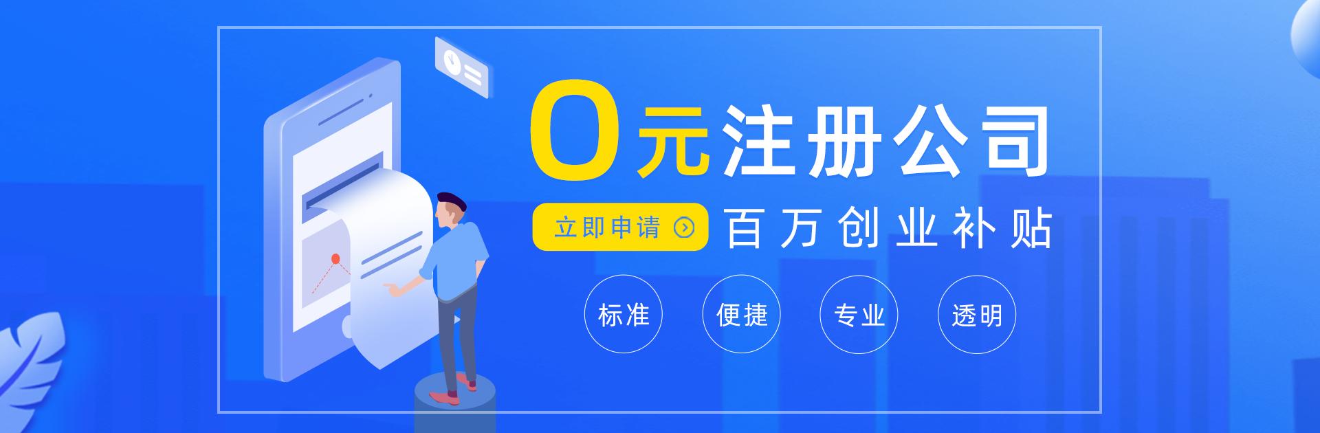 深圳市创业补贴|初创|社保|场租贴|带动就业补贴申请-万事惠