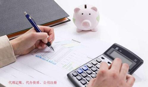 【深圳会计代记账公司】汇算清缴您需留意的最新税收新政!