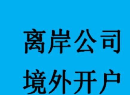 新加坡公司如何开设银行账户?-万事惠海外注册公司