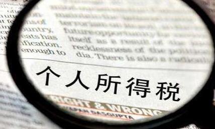 深圳代理记账教你如何规避个人所得税纳税
